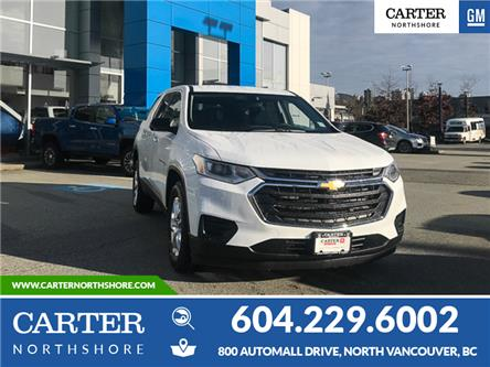 2019 Chevrolet Traverse LS (Stk: 9TR15590) in North Vancouver - Image 1 of 14