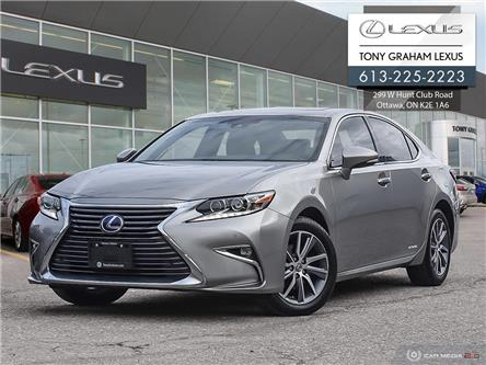2017 Lexus ES 300h Base (Stk: Y3850) in Ottawa - Image 1 of 30