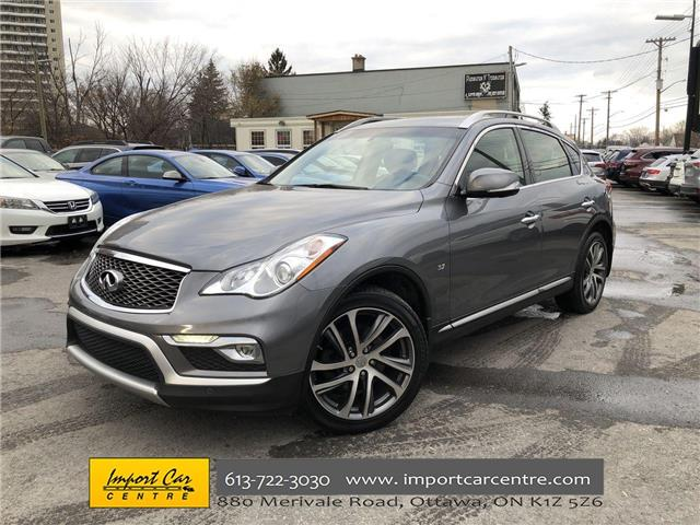 2016 Infiniti QX50 Base (Stk: 261845) in Ottawa - Image 1 of 24